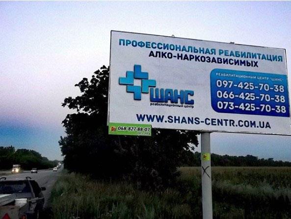 Банер ШАНС