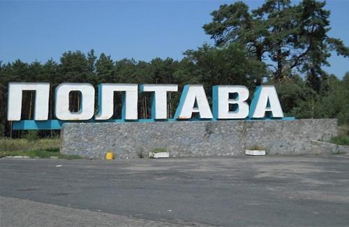 реабилитация при наркомании в Полтаве