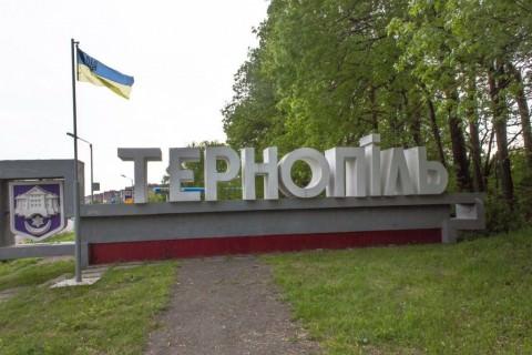 лечение наркомании Тернополь