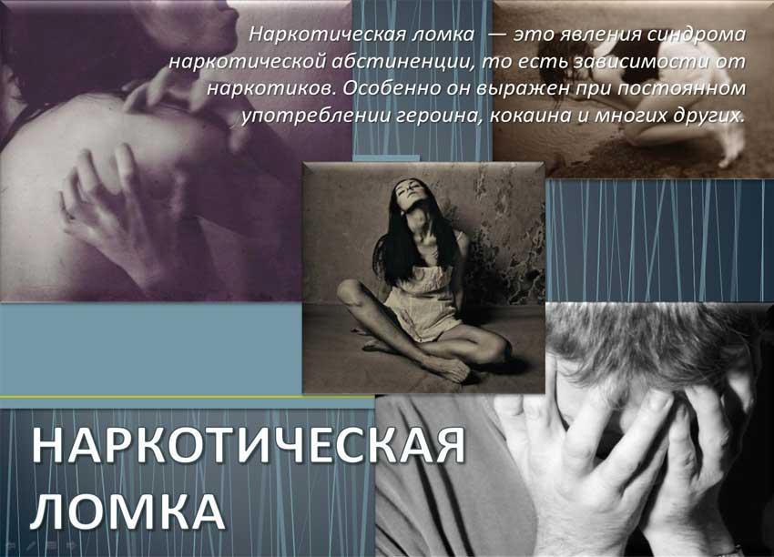 Лечение наркомании Шанс+